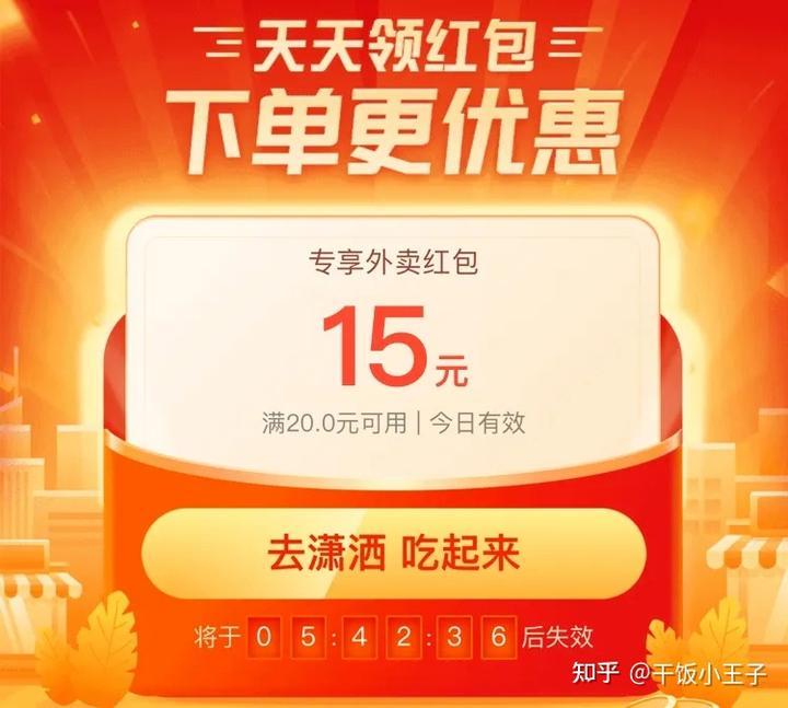 v2 10e34b7ae7bd4a6e5434059dbe571f97 b - 外卖红包领取公众号饿小白,每天超大外卖优惠券领取!
