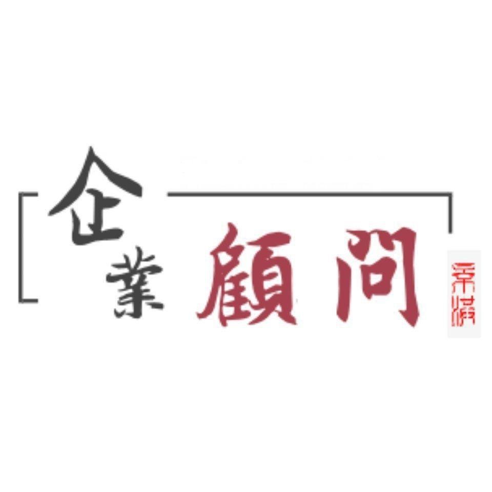 香港创业咨询师