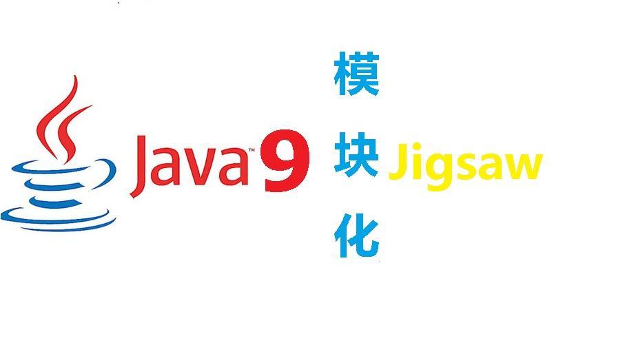 "Java 9的模块化--壮士断""腕""的涅槃"