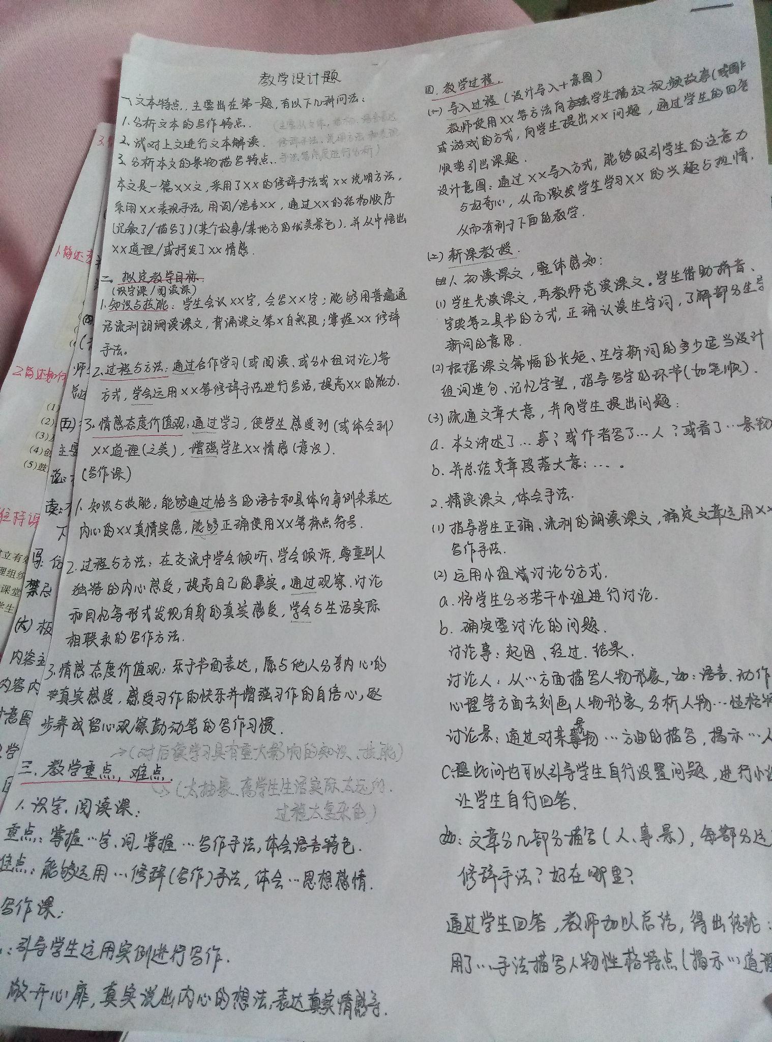 小学语文专业知识_非师范生如何考过教师资格证笔试(小学) - 知乎