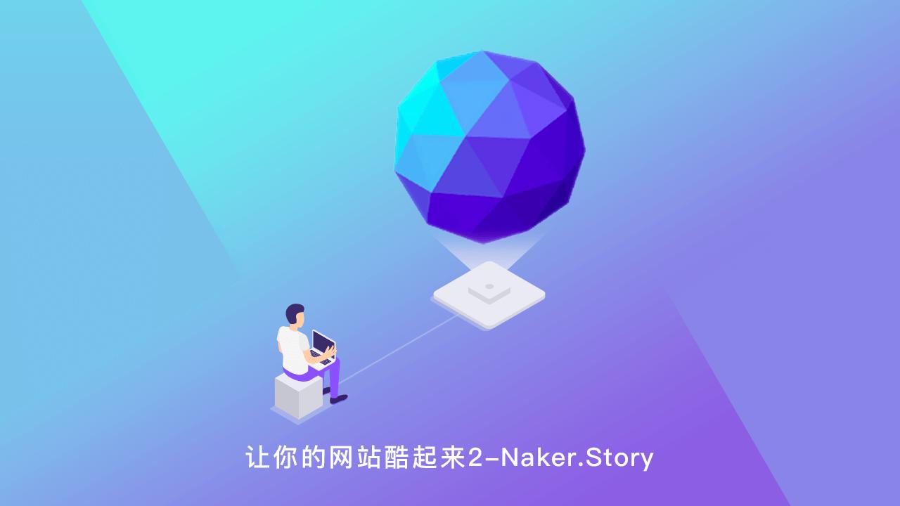 让你的网站酷起来2-Naker.Story