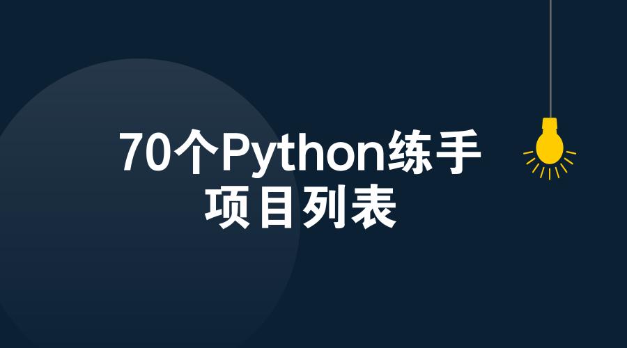 70个Python练手项目列表