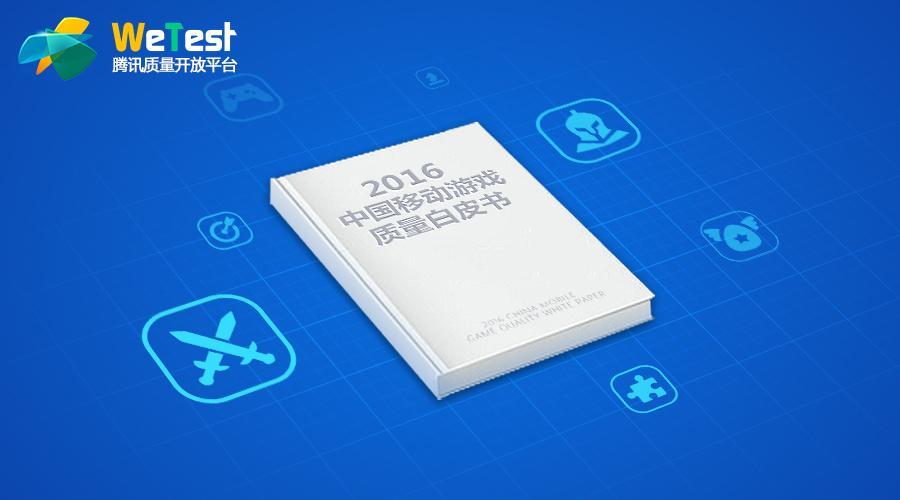 手游精品化的第三年,中国手游市场究竟交出了一份怎样的答卷?《2016中国移动游戏质量白皮书》权威发布