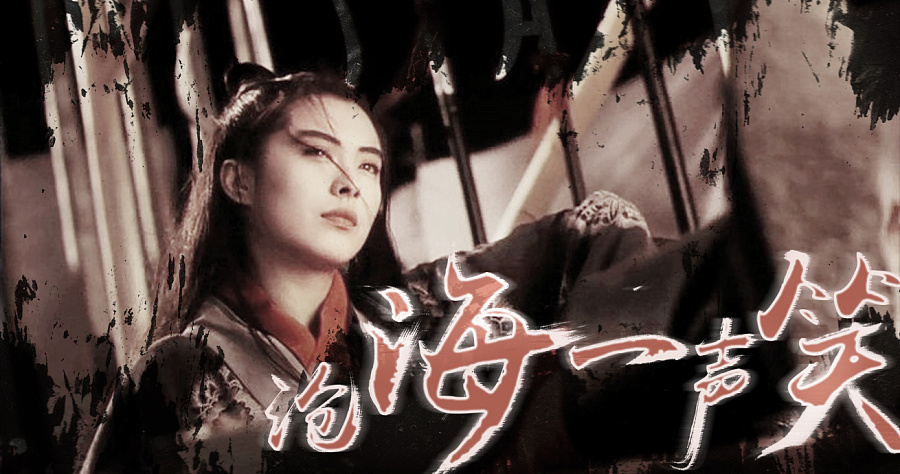 笑傲江湖综艺节目1_从GAI的「沧海一声笑」中看那些笑傲江湖的人 - 知乎