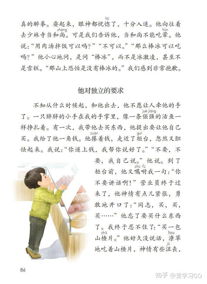 部编版四年级下册第19课《我们家的男子汉》图文讲解
