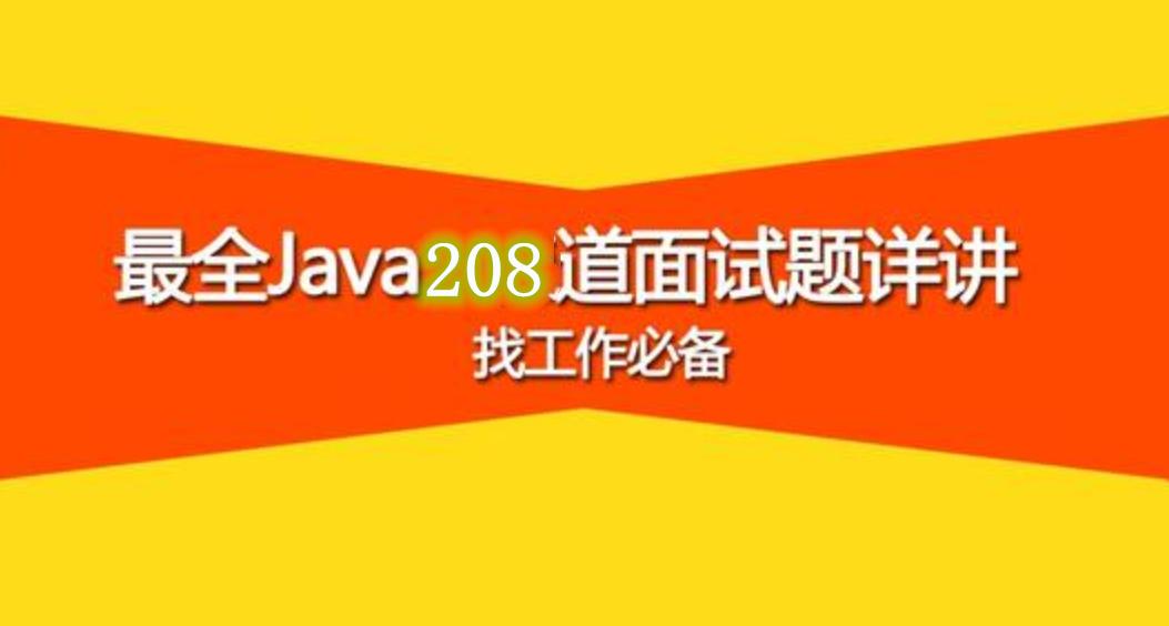 面试必备 |4年经验汇总208道Java 最常见面试题清单+答案