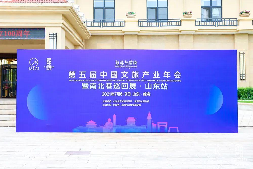 途远亮相第五届中国文旅产业年会暨南北巷巡回展·山东站,创新模式赋能乡村