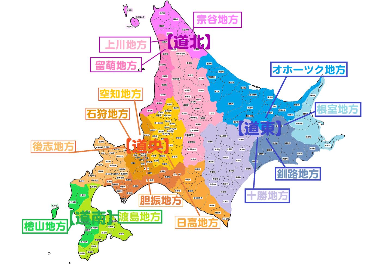 地方 区分 北海道