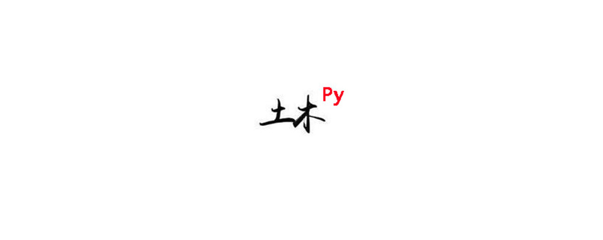 【2018.04.27土木.py】Python对象类型之数字