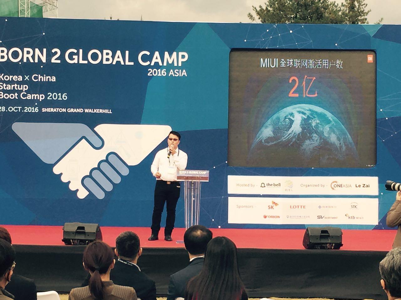 中韩创投和创业者把手言欢,齐推创业品质升级