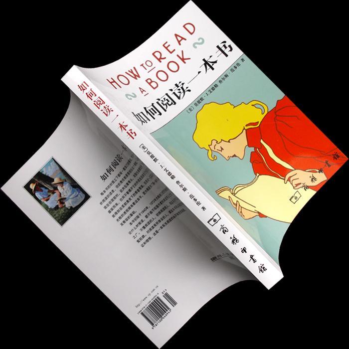 《如何阅读一本书》——读书方法的整理