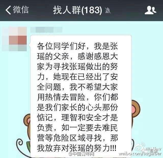 张瑶/在张瑶还没找到时,张瑶父亲在苦口婆心劝当地留学生不要为找人...