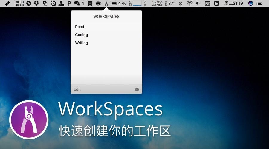 如何在 Mac 上快速创建工作区