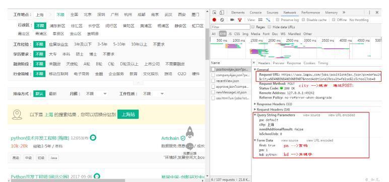 爬取拉勾网招聘信息并使用xlwt存入Excel - 知乎