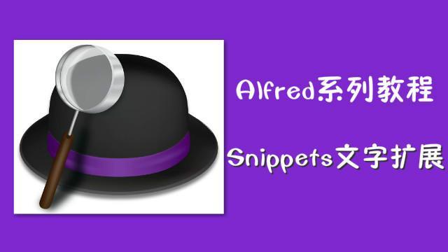 Mac效率神器Alfred系列教程---Snippets文字扩展