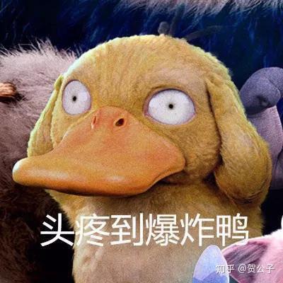 偏头痛性神经痛_可达鸭为啥脑壳痛? - 知乎
