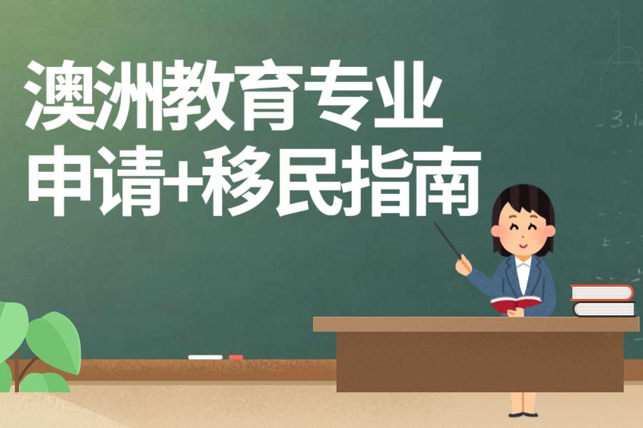 澳洲教育(Teaching)专业选校、移民及就业剖析