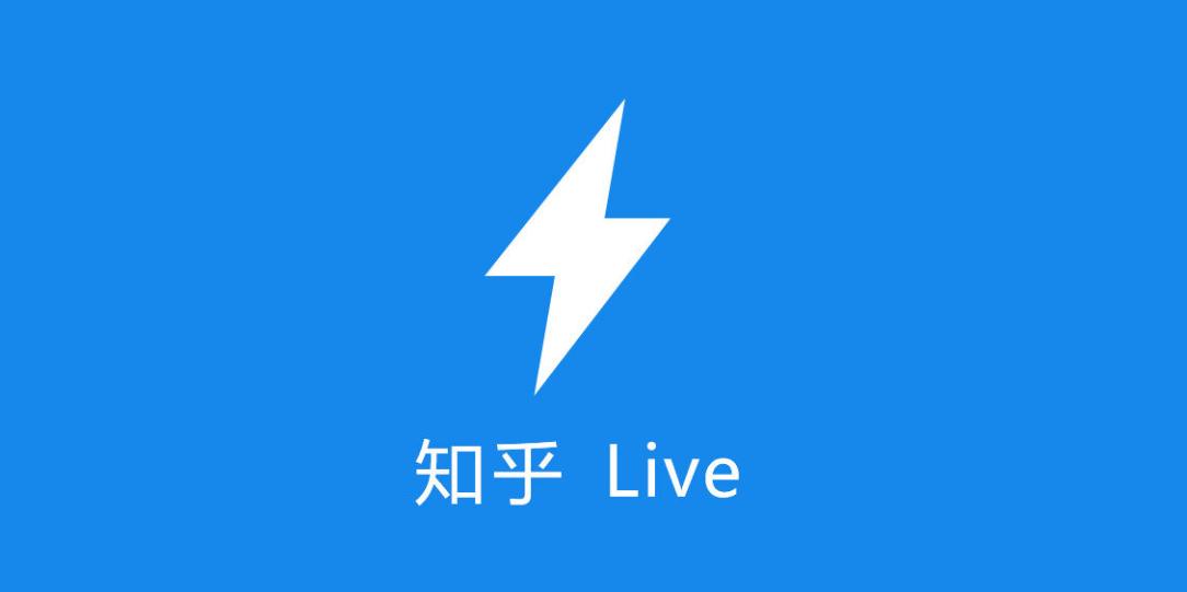 请不要误导欺诈消费者,知乎Live已经没有多少净土了!