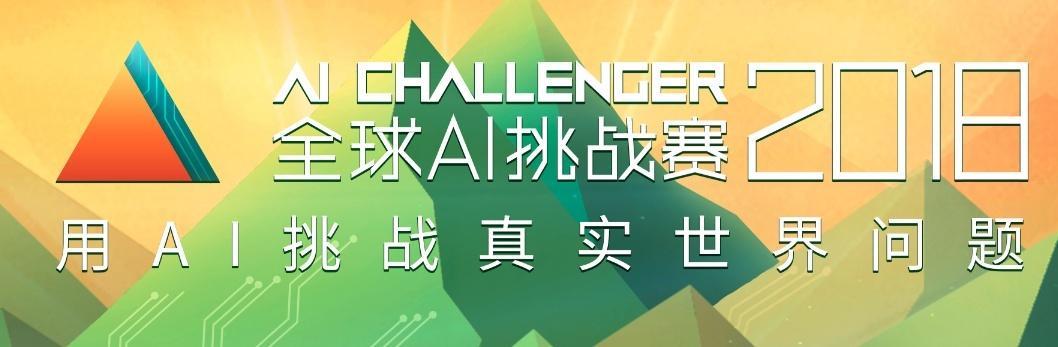 AI-Challenger Baseline 细粒度用户评论情感分析 (0.70201) 后篇