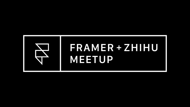 Framer Meetup @ Beijing(后记 & 照片)