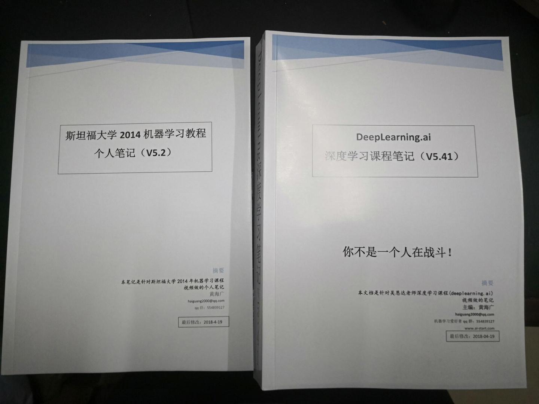 吴恩达老师的机器学习和深度学习课程笔记打印版-公布源文件