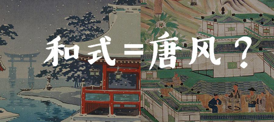 """唐代剧的日本建筑情缘:说说电影里的""""真和式""""与""""假唐风"""""""