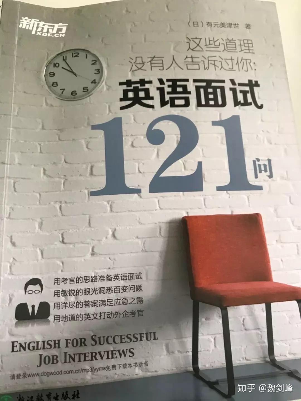 面试一分钟自我介绍_推荐一本英语面试书籍 - 知乎