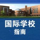 国际学校指南