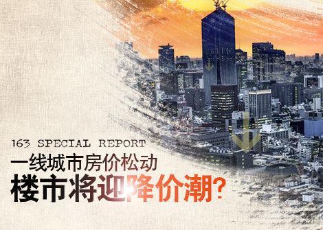 房价的本质(三):中国房市的未来演变