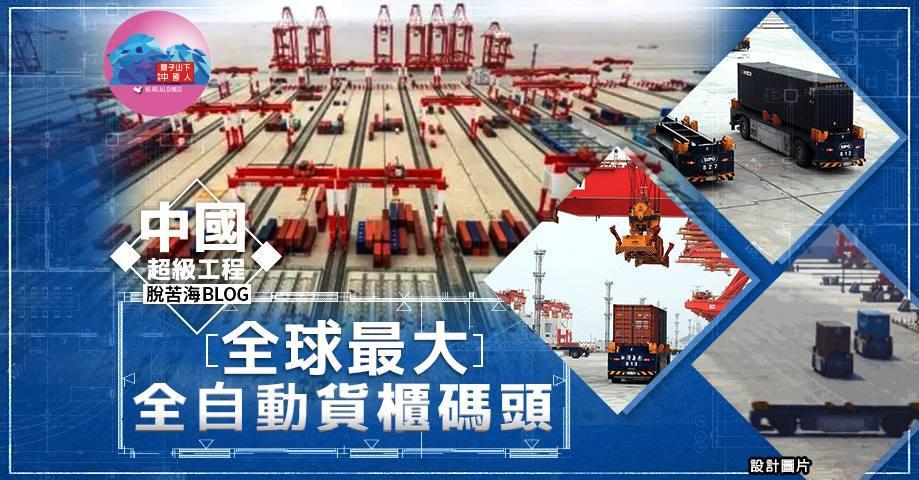 国家大工程(19):全球最大全自动货柜码头│脱苦海