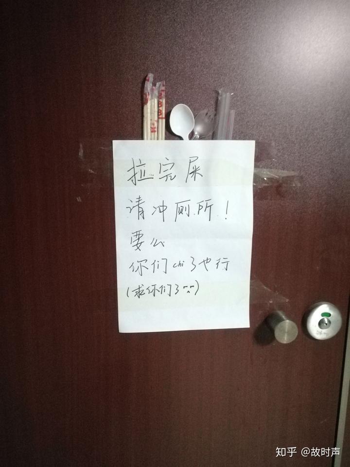 厕所论+�_为什么宿舍楼里总会有人上完厕所不冲水的?无论大小,都不冲.