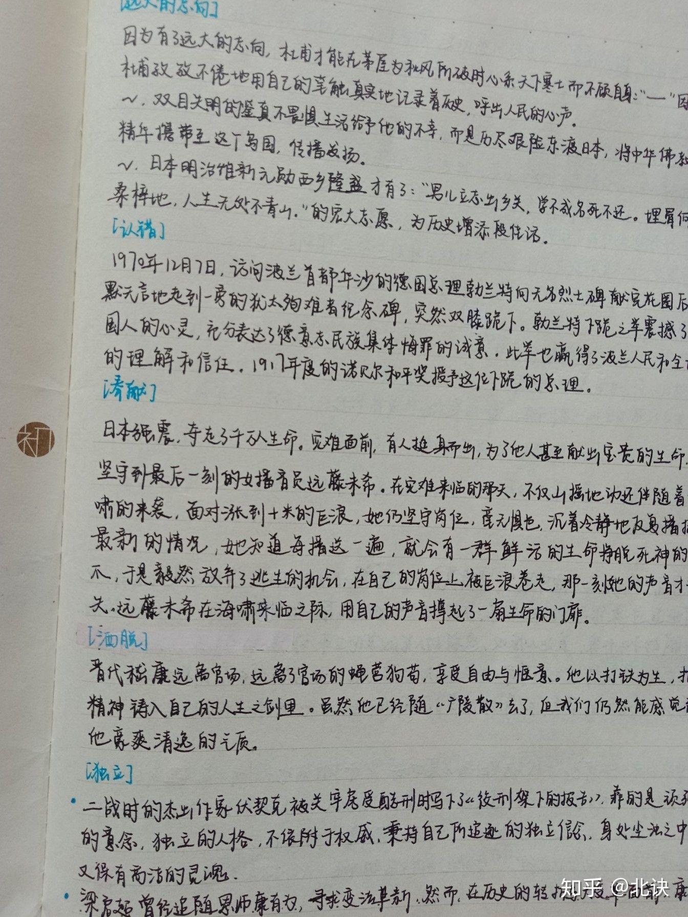 意林作文素材杂志_高中语文素材积累本应该怎么排版?有什么值得摘抄的素材可以 ...