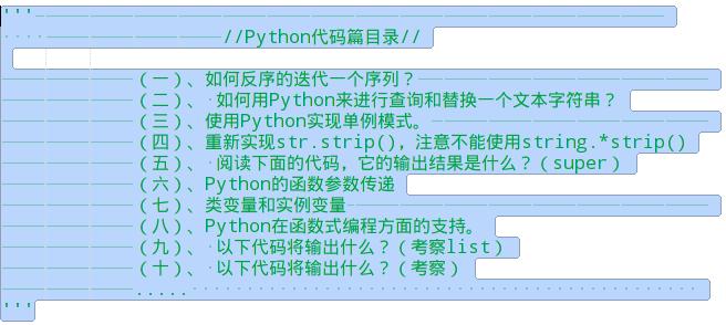常见面试题整理--Python代码篇