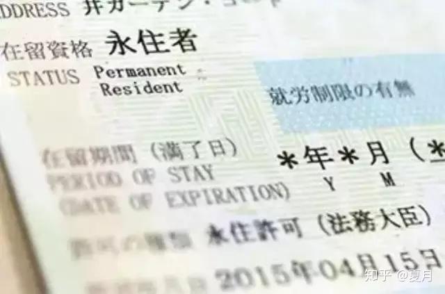 加入日本国籍的条件_娶日本老婆可以获得永住权,是真的么? - 知乎