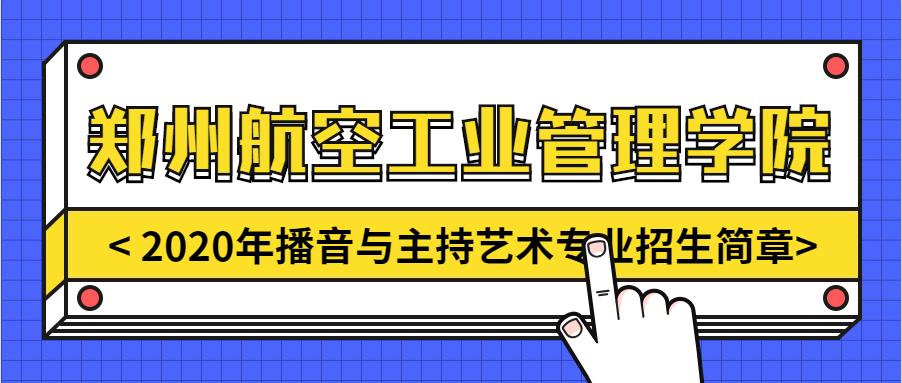 郑州航空工业管理_郑州航空工业管理学院|2020年播音与主持艺术专业招生简章 - 知乎