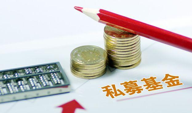 国内最好的基金公司_什么是私募股权投资基金和私募证券投资基金,以及VC/PE运作 ...