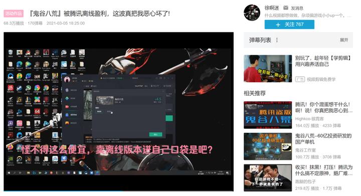 腾讯加速器一个失误,挑破了一块庞大的Steam离线版游戏市场