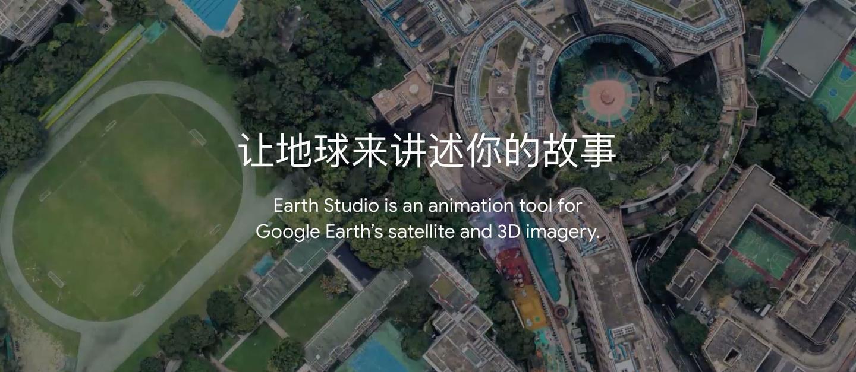 开启上帝视角,在 Google Earth Studio 中航拍大片