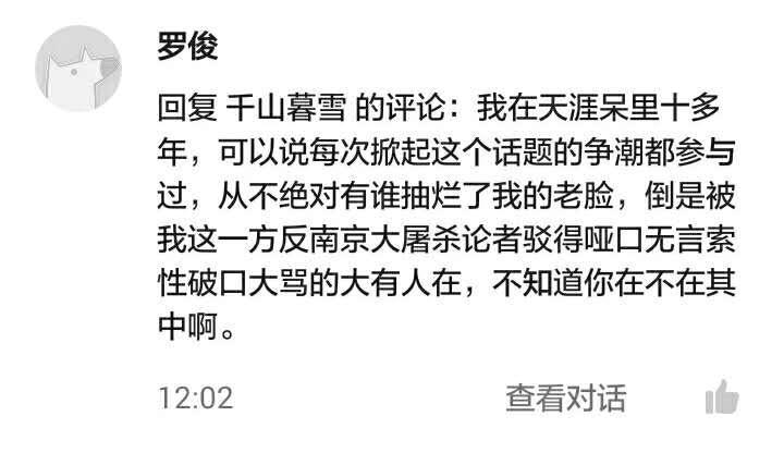 为何一部分中国人执着于为侵略自己国家的人洗