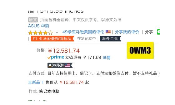 监控Amazon商品价格的方法,OpenWebMonitor的用法