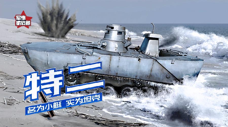 """二拍子是什么意思_这个东西明明是坦克却偏叫艇?名字的""""特二""""又是什么意思 ..."""