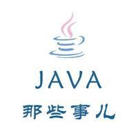 Java那些事儿