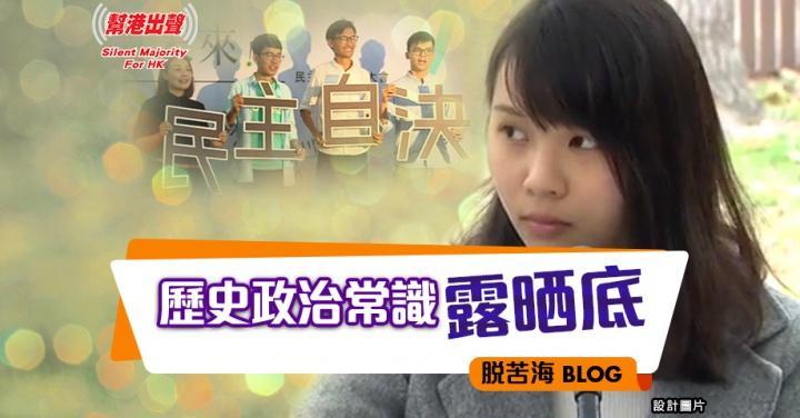 香港评论(40):历史政治常识露晒底│脫苦海