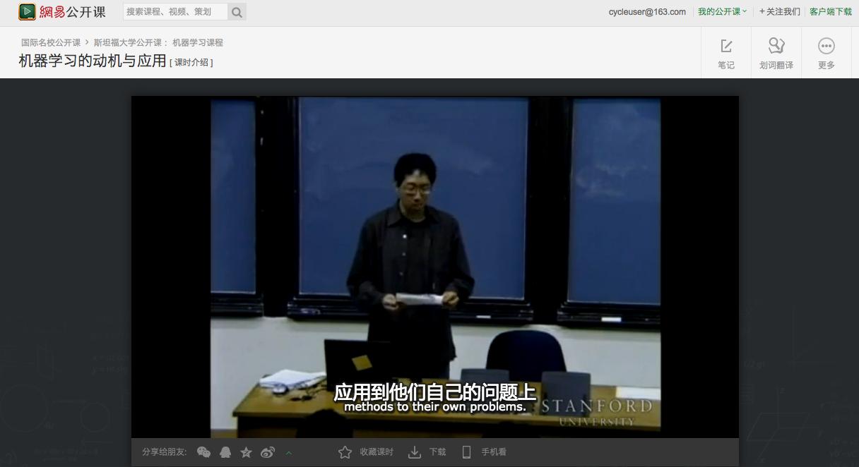 斯坦福大学机器学习 CS229 课程笔记翻译计划