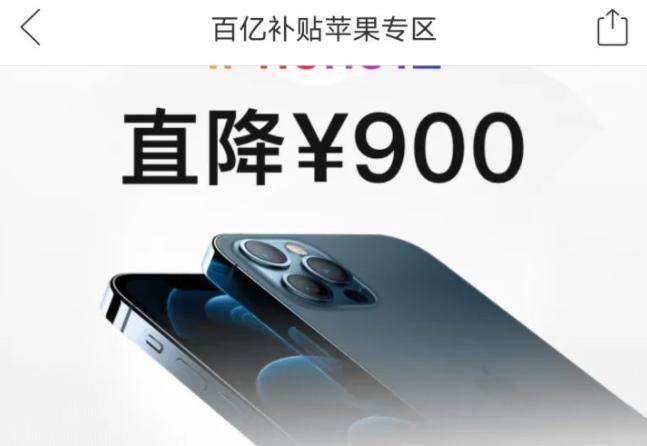 拼多多 iPhone 12 购机靠谱不靠谱?