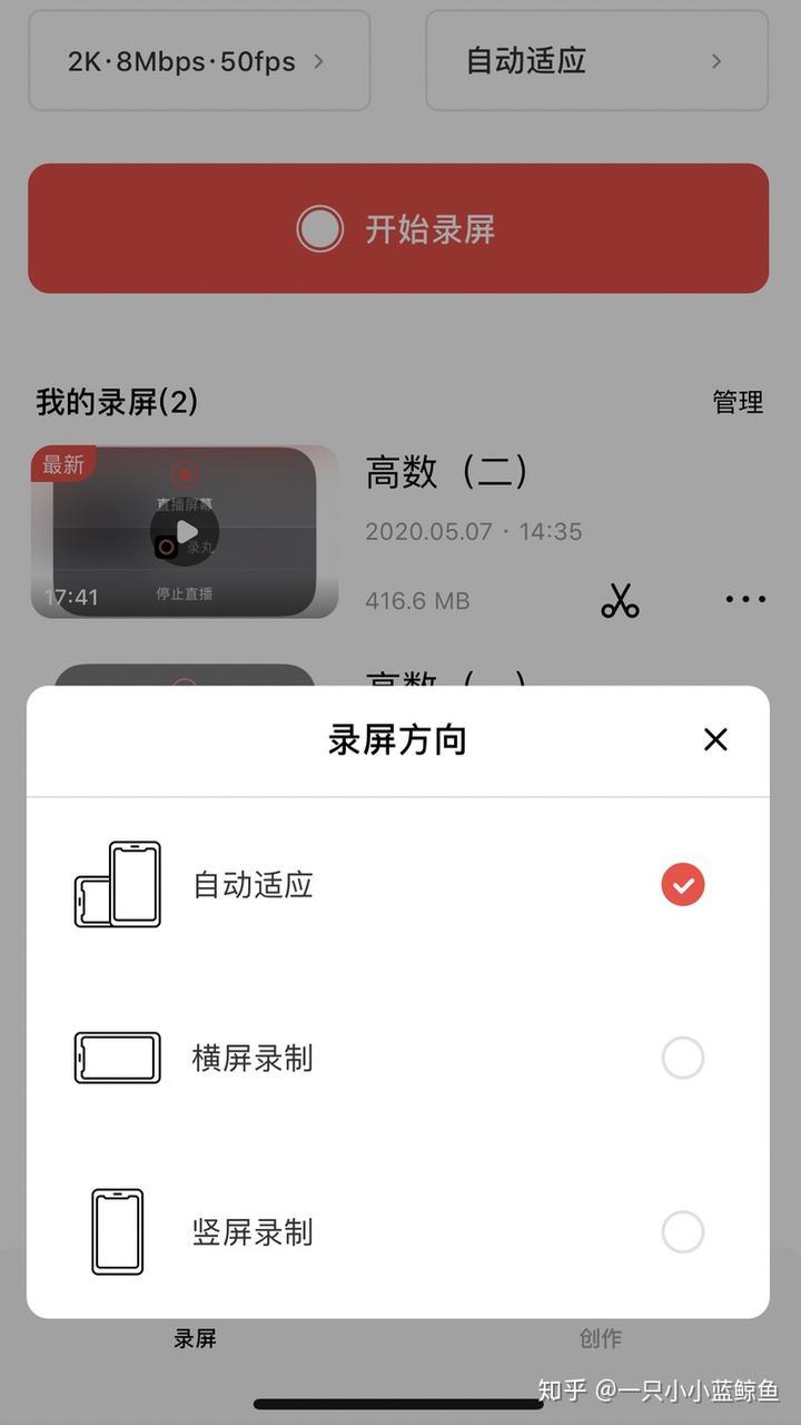 iphone有什么录屏软件