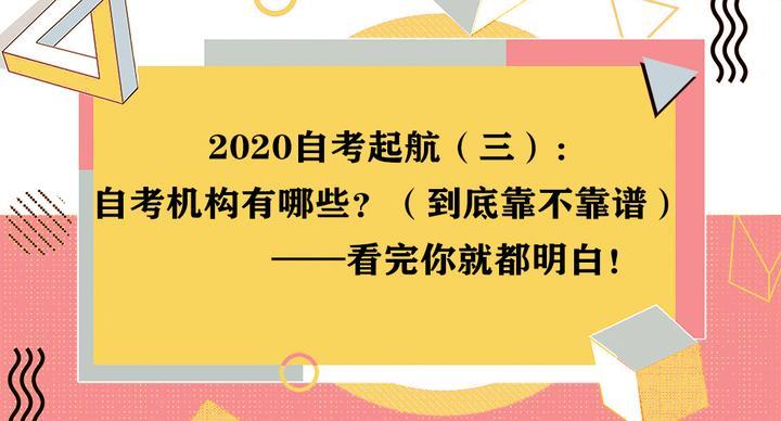 413联考有哪些省份_2020自考起航(三):自考机构有哪些?(到底靠不靠谱)——看 ...