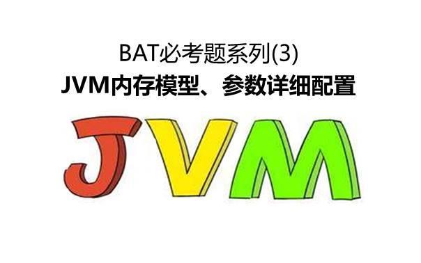 深入详解JVM内存模型与JVM参数详细配置