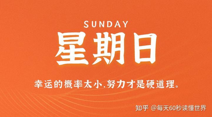 10月17日,星期日,在这里每天60秒读懂世界!