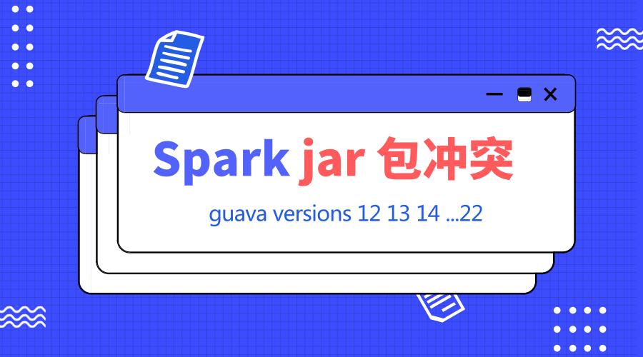 优雅解决Spark Application jar包冲突问题